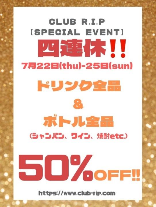 【7/22(木)〜25(日)のイベントは‼️】