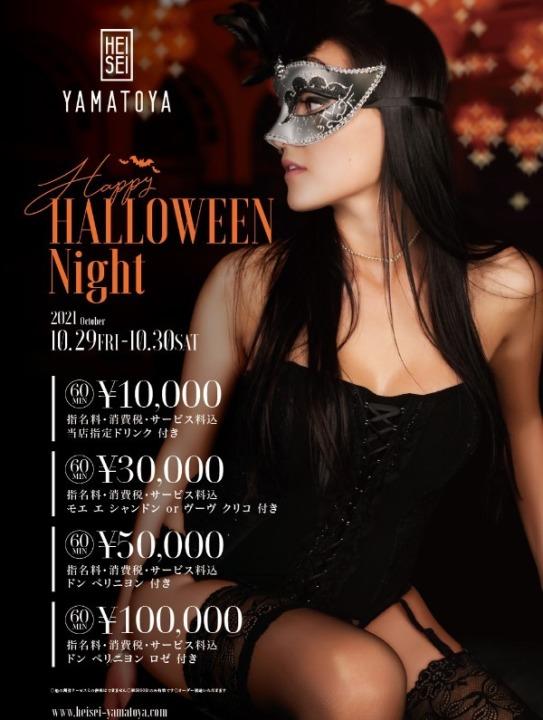 HALLOWEEN Night 10/29~10/30