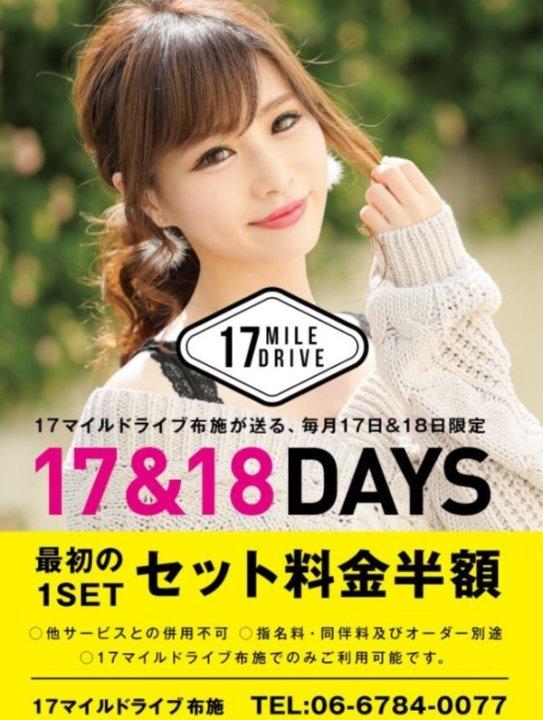 ★毎月17日、18日は1セット半額★