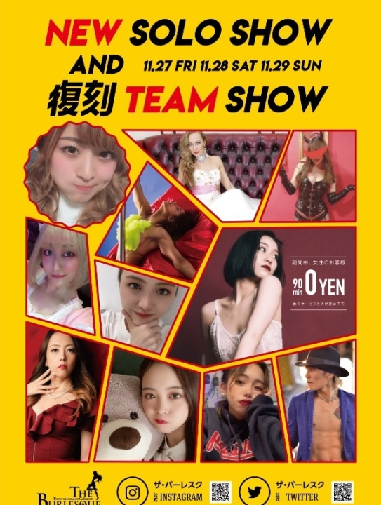 💃New Solo Show&復刻 Show EVENT🕺