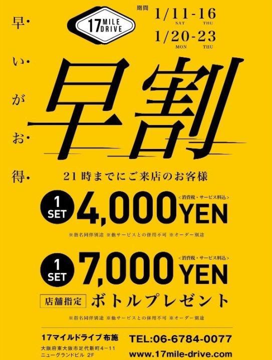 1/11(日)~16(木)1/20(月)~23(木)早いがお得!