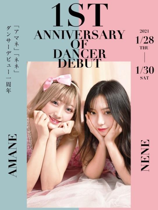 💃AMANE&NENE💃                                                                                                 ダンサーデビュー1周年イベント