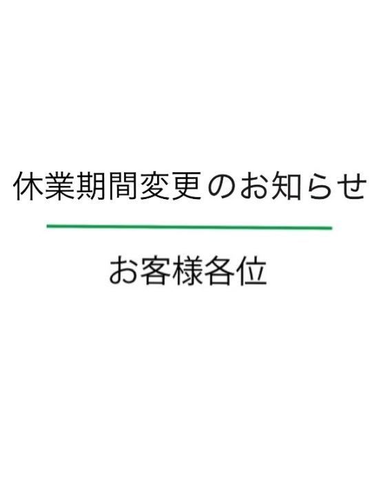 ★休業期間変更のお知らせ★