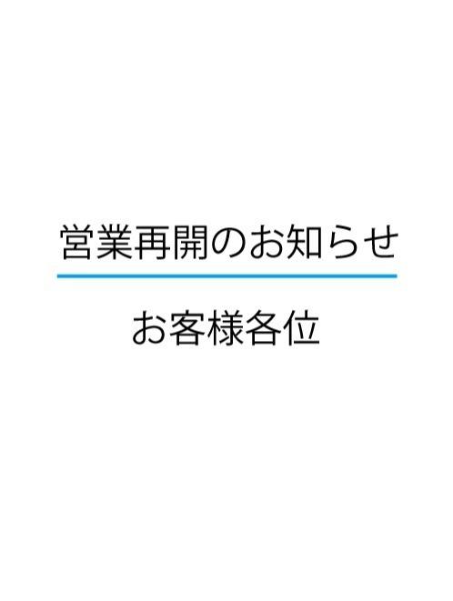 神戸 爆 サイ
