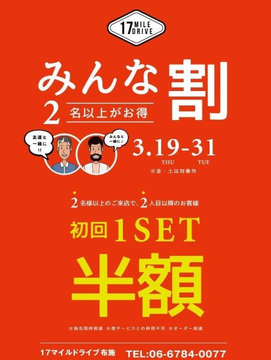 ★2名様~セット料金半額!!★