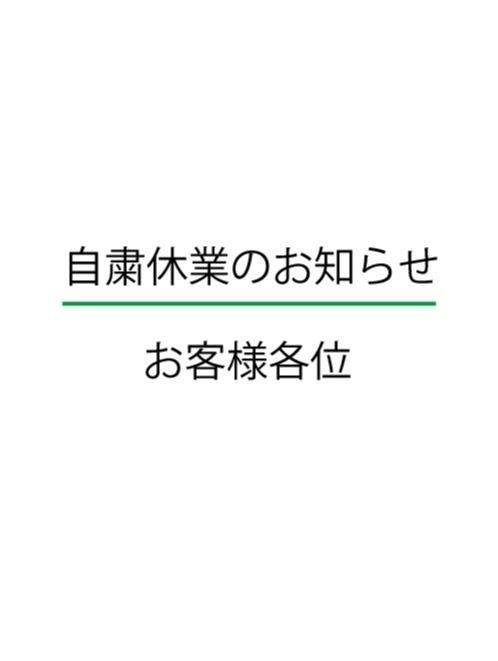 ★自粛休業のお知らせ