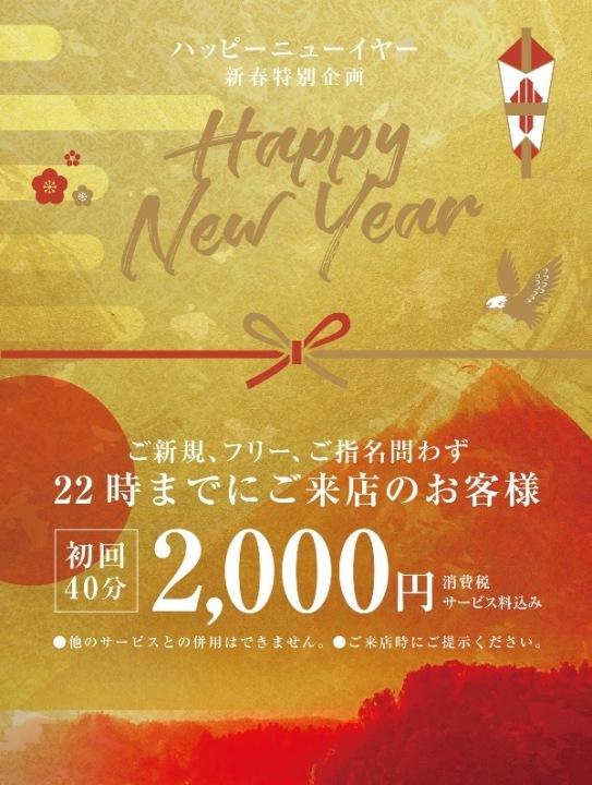 ☆新春特別企画☆