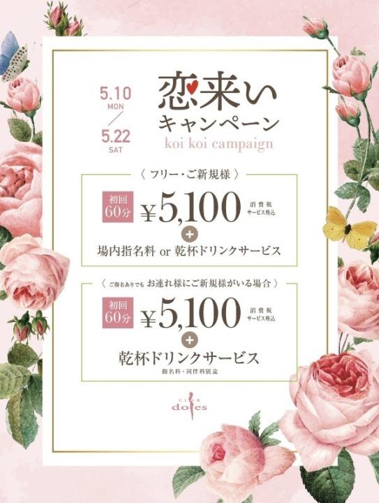 5/10(月)~5/22(土) 恋来いキャンペーン♥️