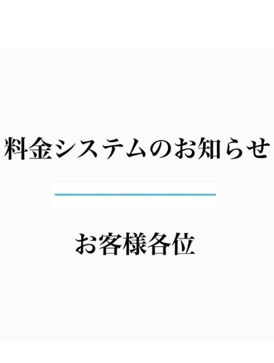 〜料金システムのお知らせ〜