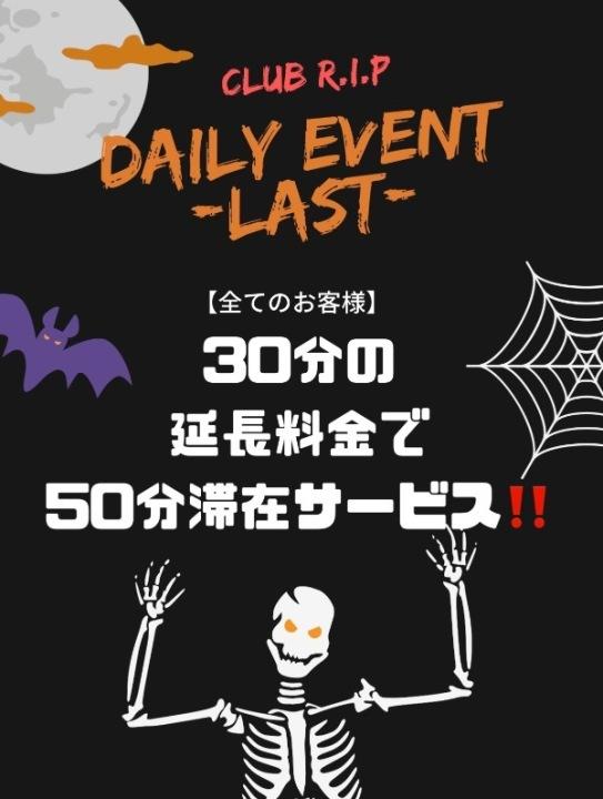 【夜の部限定】日替わりイベント10/29(木)は!