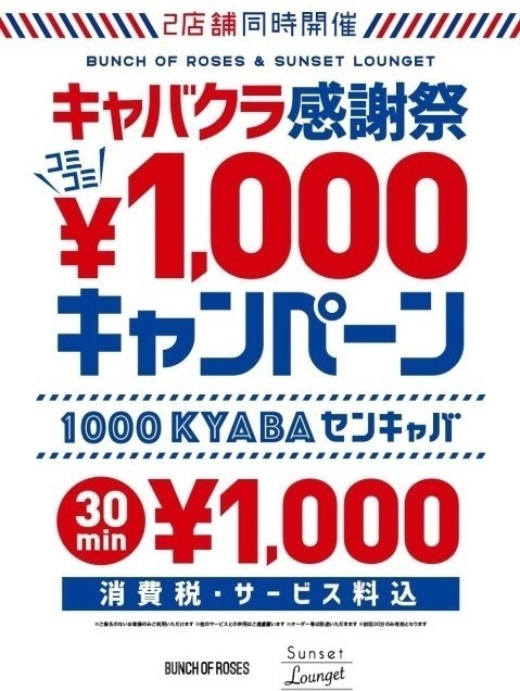 4月も1000円キャバクラ開催中!