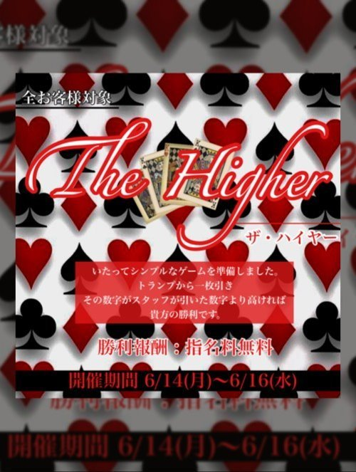 ♠The Higher♠