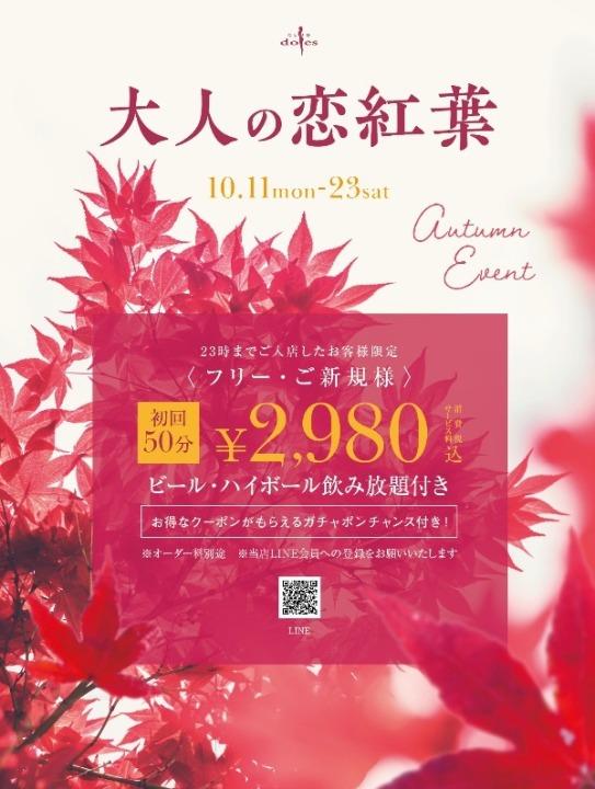 大人の恋紅葉★23時迄¥2,980