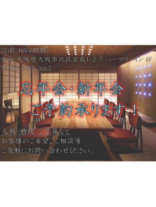 ☆忘年会・新年会ご予約承ります☆