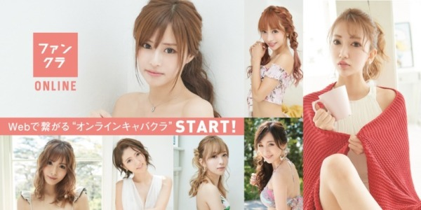 """全国の女の子と話せる"""" オンラインキャバクラ """"開始!"""
