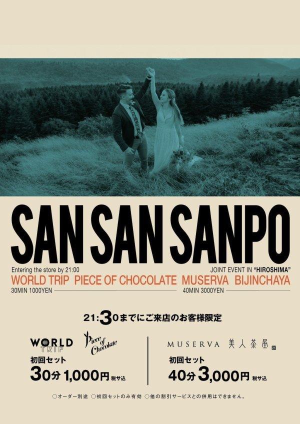 SAN SAN SANPO