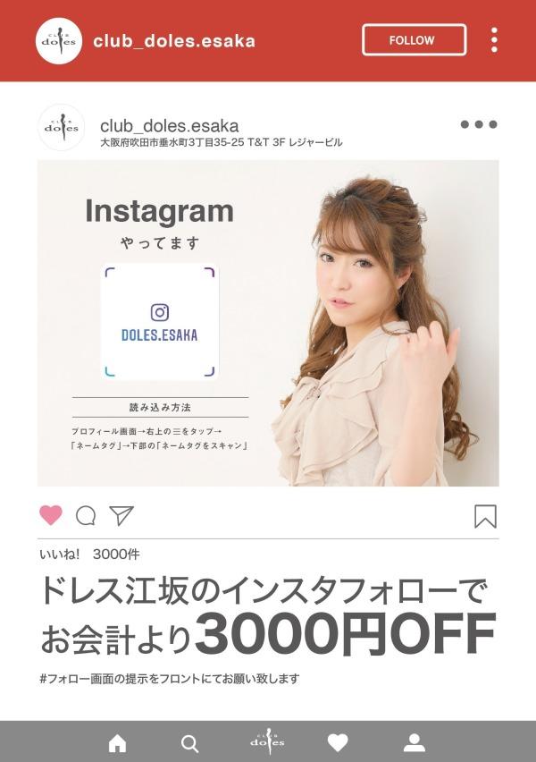 ドレス江坂限定★インスタフォロワー様割引