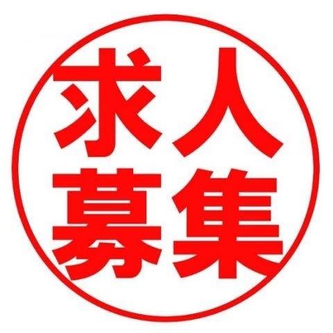 ★コンパニオン・スタッフ大募集★