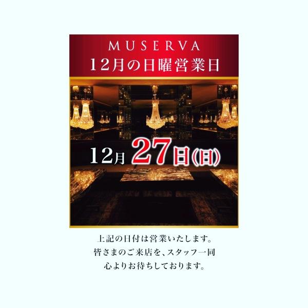 【12/27(日) 日曜日営業のお知らせ】