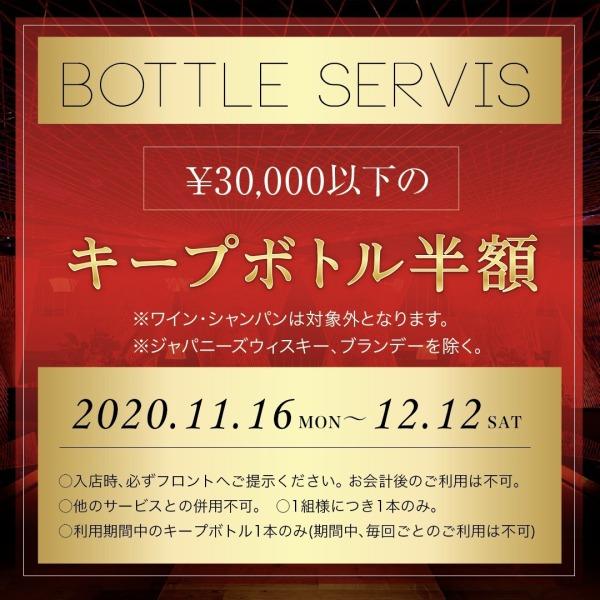 ¥30,000以下の キープボトル半額