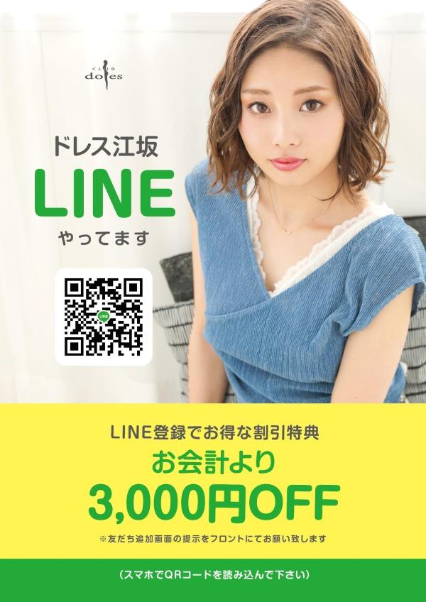 ドレス江坂限定☆LINE会員様登録割引