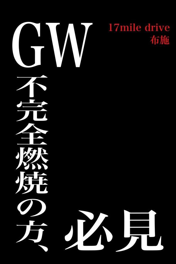 GWが終わっても、まだまだ楽しめる場所がここにある★★★
