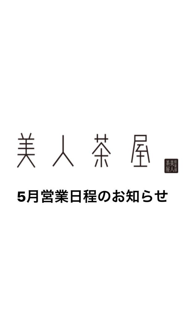 5月度営業日程のお知らせ