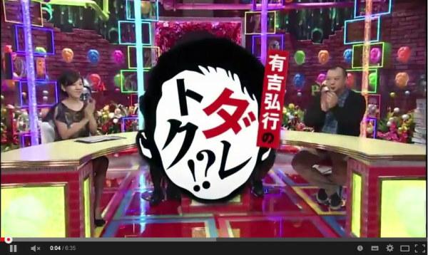 関西TV 「有吉弘行のダレトク!?」にて取材収録分が放映♪