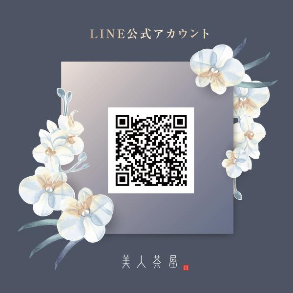 美人茶屋六本木のLINE公式アカウントをご用意しました!