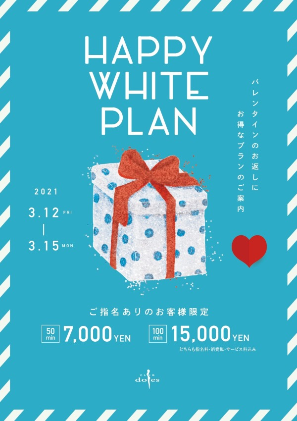 HAPPY WHITE PRAN★