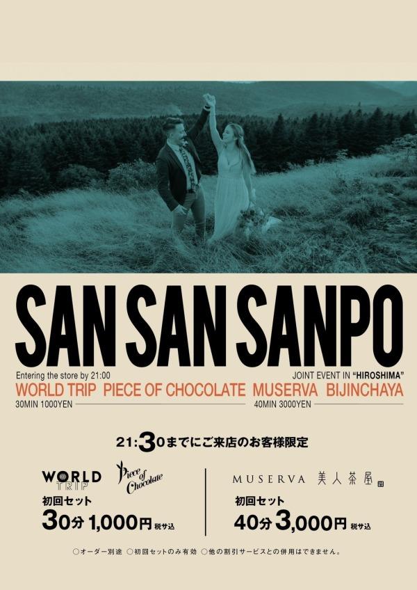 SAN SAN SANPO<img class=