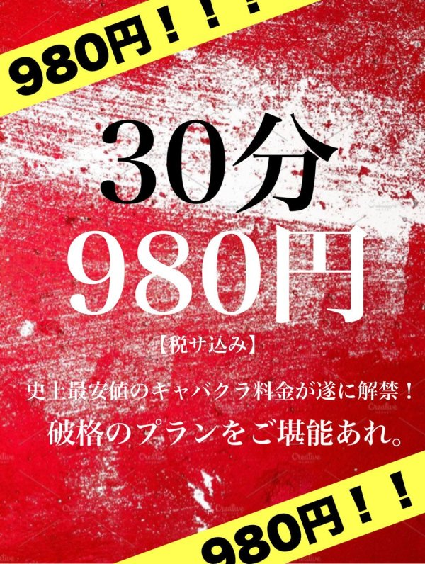 30分980円!!?
