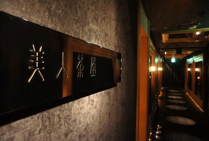 美人茶屋 神戸店内イメージ写真