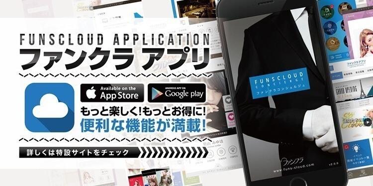 ファンクラアプリ