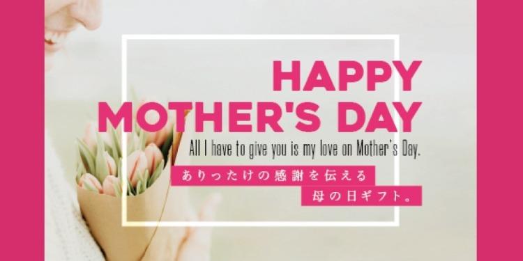 ルルフラワー:母の日ギフト